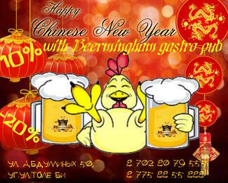 Новый год по восточному календарю в Beermingham