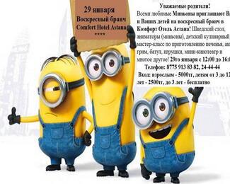 29 января – Воскресный бранч в Comfort Hotel Astana
