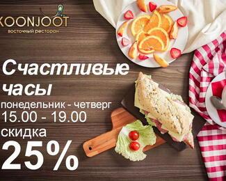 Счастливые часы в ресторане Koonjoot!