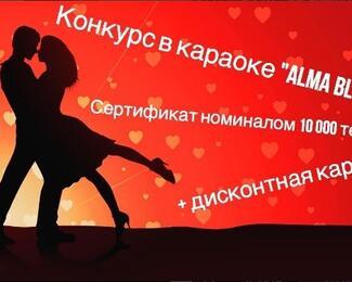 Пара строчек о любви: День святого Валентина в Alma Blues