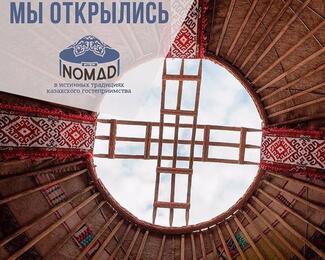 «Ларисс Иванну Хачу» представляет: открытие ресторана Nomad!