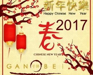 Восточный Новый год  в ресторане Gan Bei!