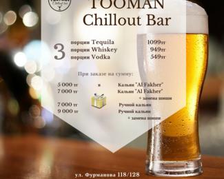 Холодный февраль с горячими акциями в Tooman Chillout Bar!