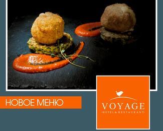 Новое меню в ресторане Voyage