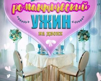 Выиграй романтический ужин на двоих в Fort Vernyi!