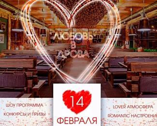 Празднуем День Влюбленных вместе с гриль-баром «В Дрова»!