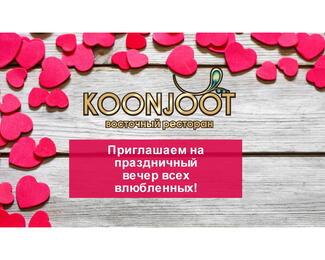 День Святого Валентина в ресторане Koonjoot