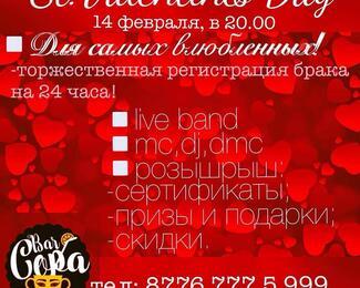 Copa bar отмечает День святого Валентина