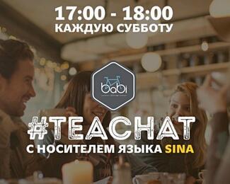 Каждую субботу Teachat в Babi Cafe!