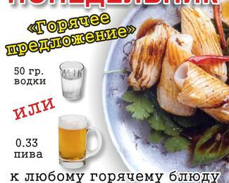 «Горячее предложение» в понедельник в лаунж-баре «Изюм»