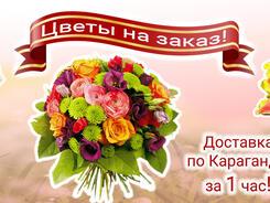 Дарите близким внимание с компанией «Цветы на заказ»