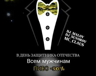 23 Февраля с GQ style night club