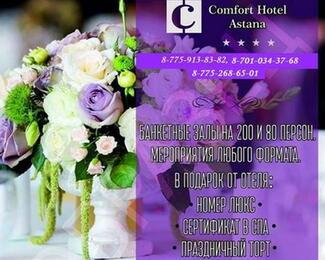Корпоративные вечера на 8 марта в Comfort Hotel Astana