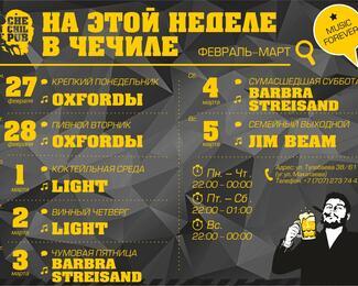 Недельная афиша с 27 февраля по 5 марта в «ЧЕЧИЛ ПАБе» на Тулебаева!