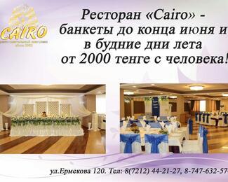 Банкетная акция от ресторана Cairo