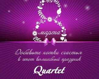 8 Марта в караоке-клубе Quartet.