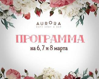 Международный женский день в Aurora