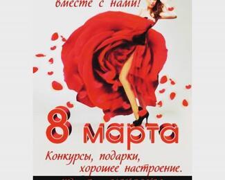 Розыгрыш iPhone 7, музыка, танцы и веселье: 8 Марта в Max Royal