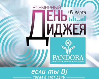 Отмечаем Международный День диджея 9 марта в Pandora