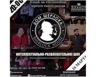 Интеллектуальное шоу «Дом Шерлока» в лаундж-баре BARRUS