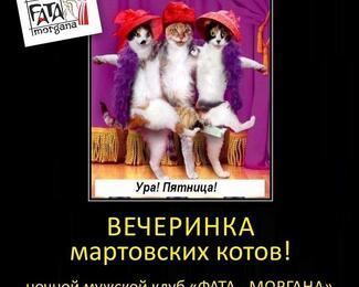 Fata Morgana продолжает серию вечеринок «Мартовские коты»