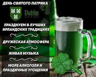 День святого Патрика в Irish Pub Dublin