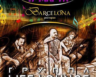 Life Lounge в ресторане Barselona