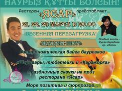 Ксения Готовская приглашает на Наурыз
