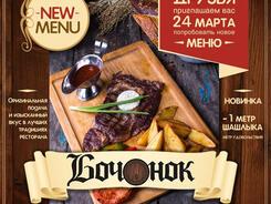 Новинки меню в пивном ресторане «Бочонок»