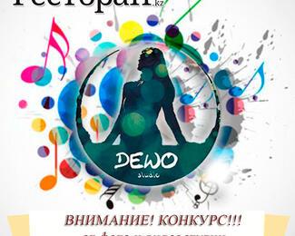 Конкурс от Ресторан.kz и студии DEWO
