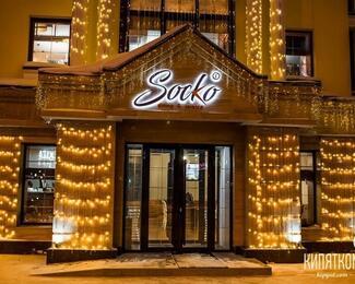Акции и скидки от ресторана Socko!