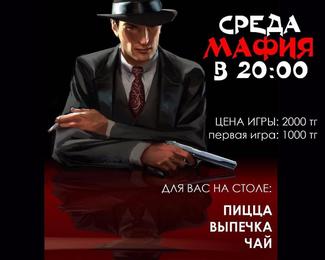 «Мафия» в караоке «День и Ночь»