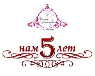 Арт-агентство «Розовый Фламинго» празднует 5-летие