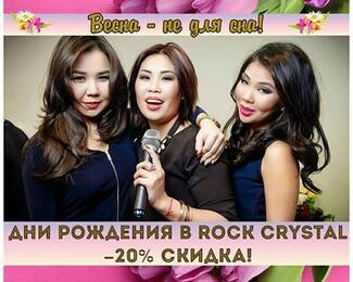 Дни рождения со скидкой 20% в Rock Crystal