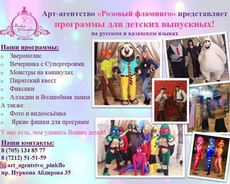 Программы для детских выпускных в арт-агентстве «Розовый Фламинго»