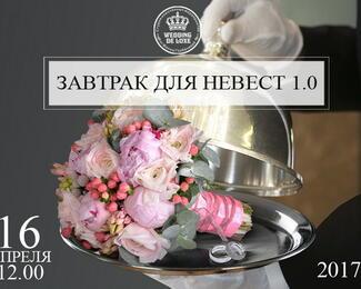 Завтрак для невест от Wedding De Luxe