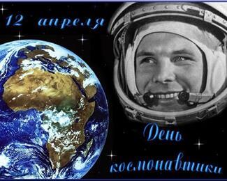 Космический день «У Коробка»