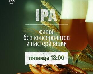 Крафтовое пиво IPA в Barstol & Kok