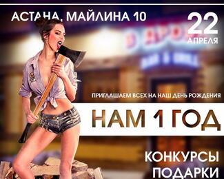 Гриль-бар «В Дрова» 22 апреля отмечает своё день рождение!