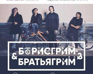 Концерт группы «Братья Грим» в клубе «Контрабас»!