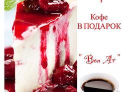 Десертная акция в Bon Ar