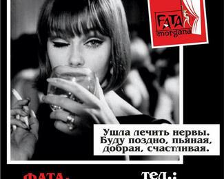 Свободный вход для девушек в Fata Morgana