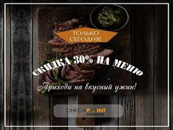 В Checkpoint brasserie 30% скидка на блюда!