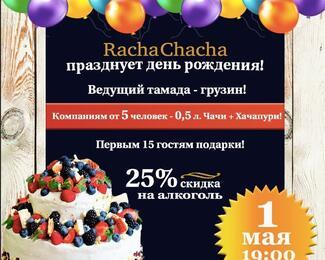 Встречаемся на дне рождения Racha Chacha 1 мая!