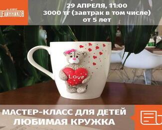 Детский мастер-класс «Любимая кружка» в «Кафе Целинников»
