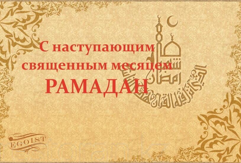 Священный месяц рамадан картинки поздравления