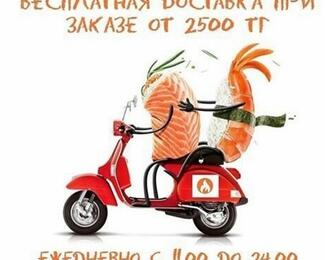 Бесплатная доставка от 2500 тенге в Zaкуси