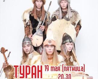 Фольклорно-этнографический ансамбль «Туран» в «Музкафе»