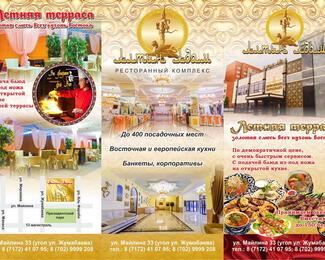 Ресторанный комплекс «Алтын Адам» приглашает гостей