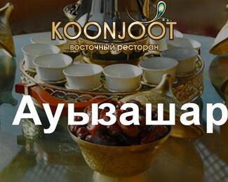Ресторан Koonjoot приглашает Вас провести Ауызашар!